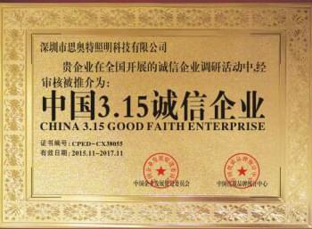 思奥特照明灯具被评为中国315诚信企业