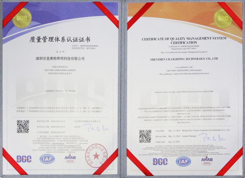 思奥特照明获得ISO9001:2008认证