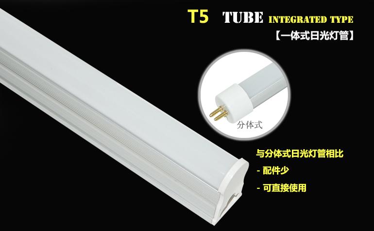 t5灯管,ledt5灯管,led灯管生产厂家